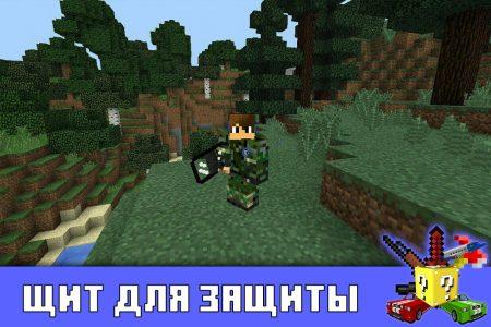 Щит для защиты в моде на оружие на Minecraft PE