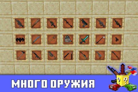 Много оружия в моде XM Guns на Майнкрафт ПЕ