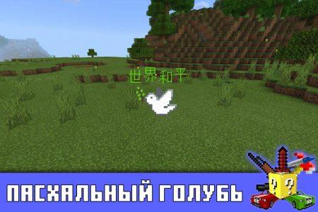 Пасхальный голубь в моде на оружие на Майнкрафт ПЕ