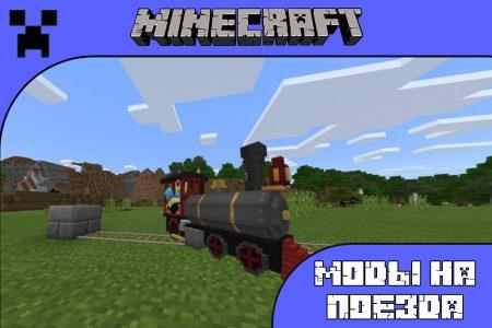Моды на поезда для Minecraft PE