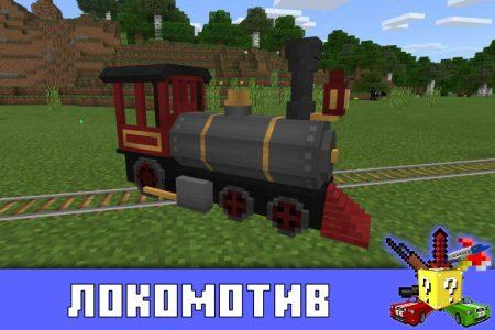 Ломотив в моде на поезда в Minecraft PE