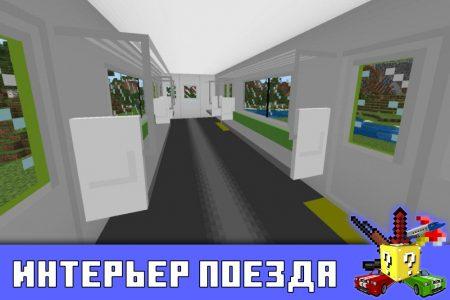 Интерьер поезда в моде на поезда в Minecraft PE