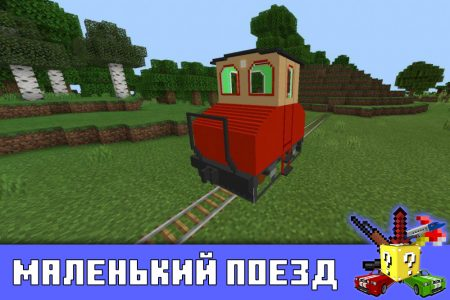 Маленький поезд в моде на поезда в Майнкрафт ПЕ