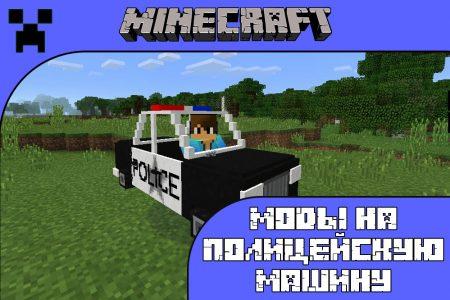 Моды на полицейские машины для Minecraft PE