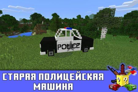 Старая полицейская машина в Майнкрафт ПЕ