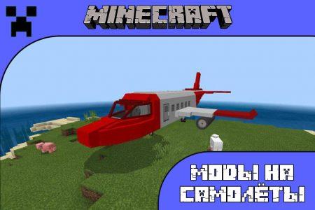 Моды на самолёты для Minecraft PE