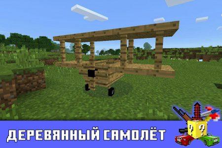 Деревянный самолёт в Minecraft PE