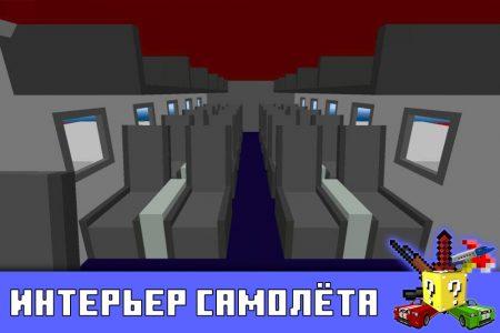 Интерьер самолёта в Minecraft PE