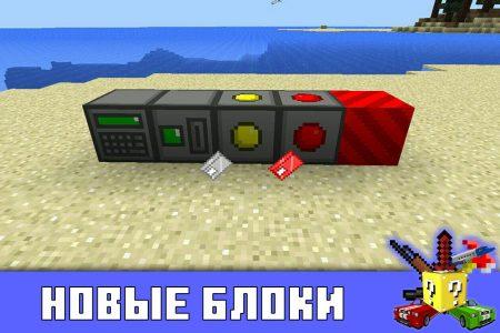 Новые блоки в моде на Security на Minecraft PE