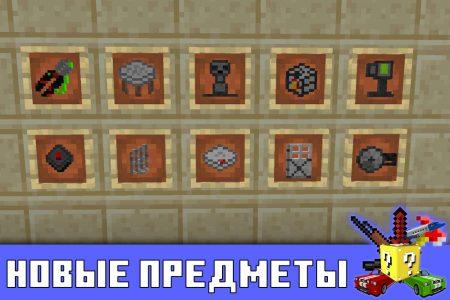 Новые предметы в моде на Security на Minecraft PE