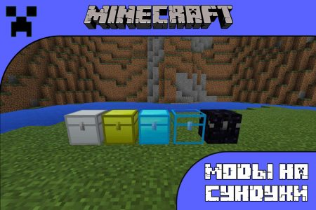 Моды на сундуки для Minecraft PE