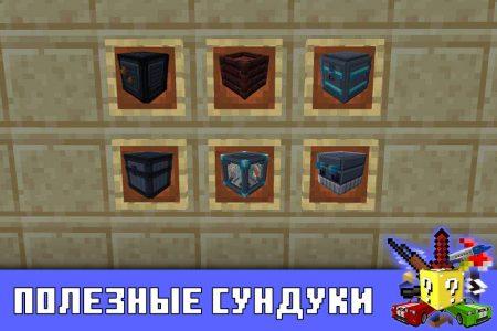 Полезные сундуки в Minecraft PE