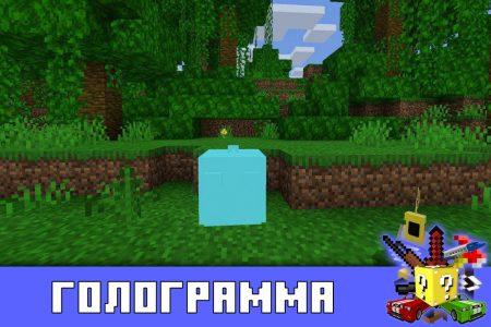 Голограмма в моде на сундуки в Minecraft PE