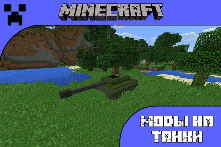 Моды на танки для Minecraft PE