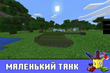 Маленький танк в Minecraft PE