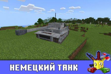 Немецкий танк в Майнкрафт ПЕ