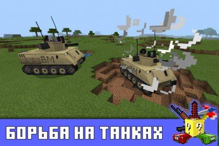Борьба на танках в Minecraft PE
