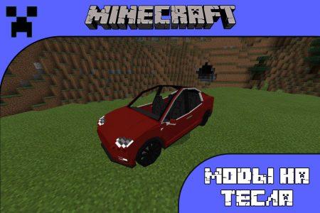 Моды на Тесла для Minecraft PE