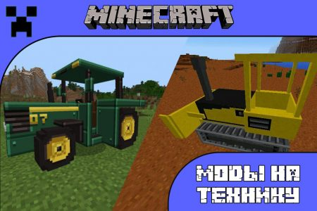 Моды на технику для Minecraft PE