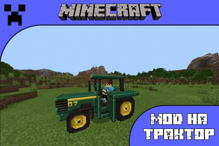 Мод на трактор для Minecraft PE
