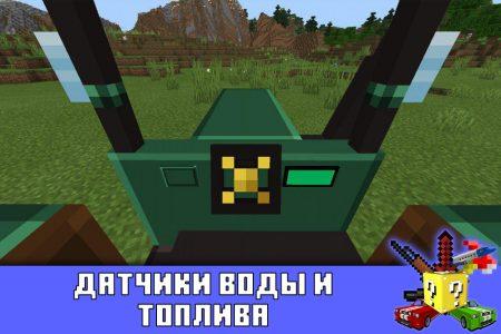 Датчики воды и топлива в моде на трактор для Minecraft PE
