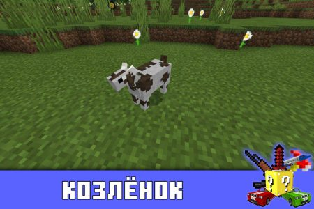 Козлёнок в моде на трактор для Minecraft PE
