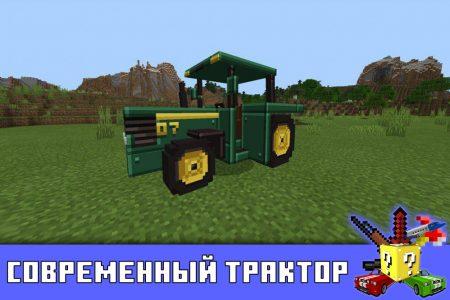 Современный трактор в моде на трактор для Minecraft PE