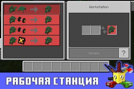Рабочая станция в моде на трактор для Minecraft PE