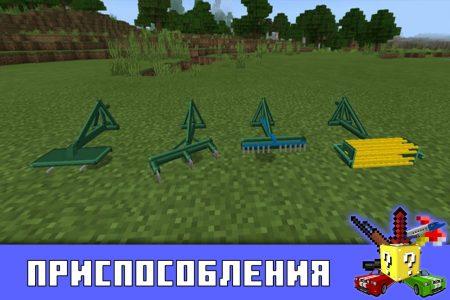 Приспособления для трактора в Minecraft PE