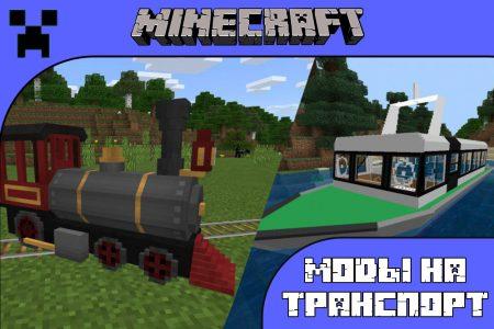 Моды на транспорт для Minecraft PE