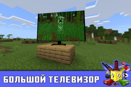 Большой телевизор в Майнкрафт ПЕ