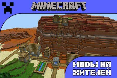 Моды на жителей для Minecraft PE