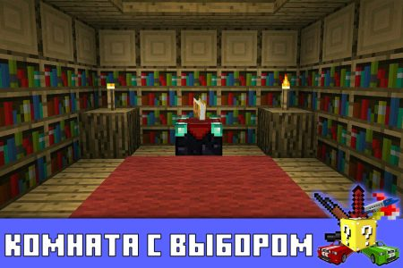 Комната с выбором в моде на жителей на Minecraft PE