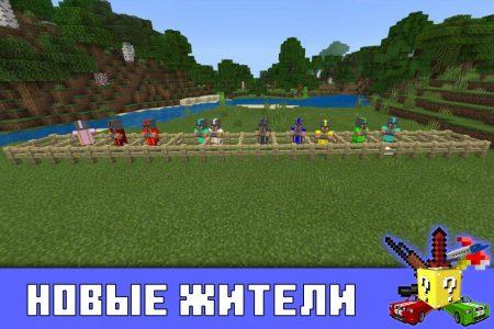 Стихийные жители в Minecraft PE