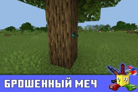 Брошенный меч в моде XM Guns для Minecraft PE