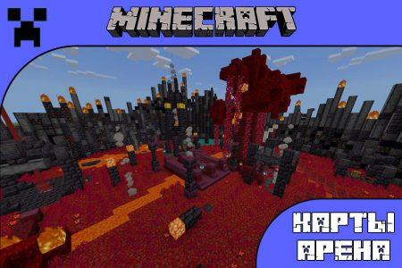 Карты Арена для Minecraft PE