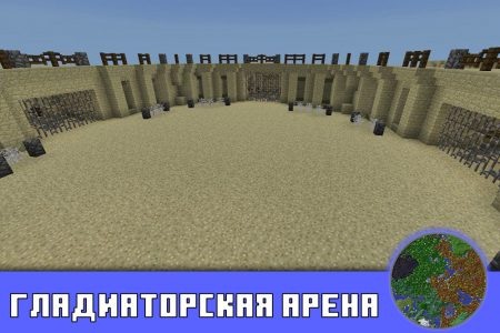 Гладиаторская арена в Майнкрафт ПЕ