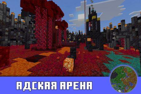Адская арена в Minecraft PE