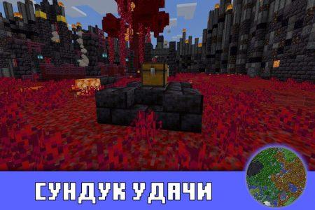Сундук удачи в карте Арена в Minecraft PE