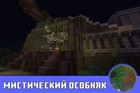 Мистический особняк в Minecraft PE