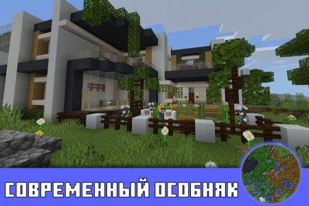 Современный особняк в Майнкрафт ПЕ
