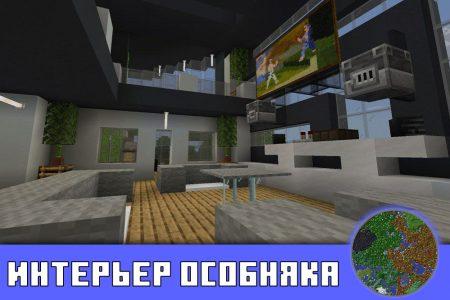 Интерьер особняка в Minecraft PE