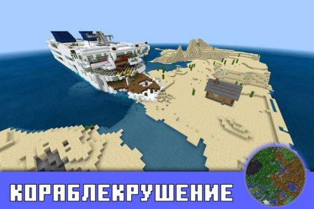 Кораблекрушение в карте на остров в Minecraft PE