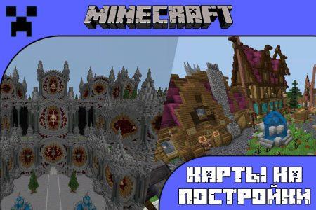 Карты на постройки для Minecraft PE