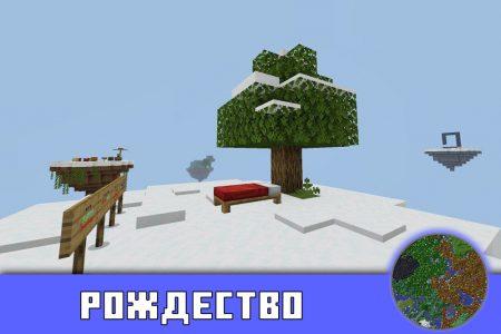 Рождество в карте Скай Блок в Майнкрафт ПЕ