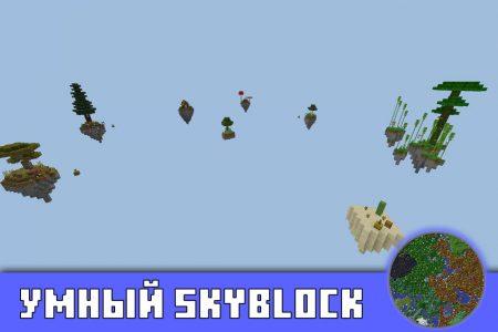 Умный SkyBlock в карте Скай Блок в Minecraft PE