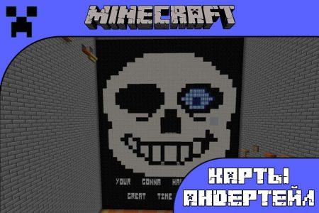 Карты Андертейл для Minecraft PE
