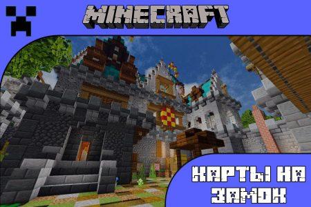 Карты на замок для Minecraft PE