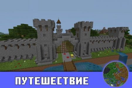 Путешествие в карте на замок в Minecraft PE