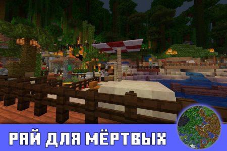 Рай для мёртвых в карте зомби апокалипсис в Minecraft PE